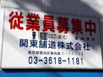 関東舗道 株式会社 八広事業所