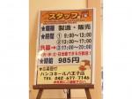 パン・コキール 八王子店