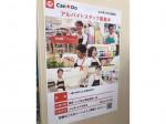 Can Do(キャンドゥ)コムボックス光明池店
