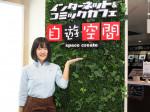 自遊空間NEXT 神田北口店