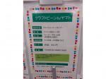 YAMATO(ヤマト) アピタ岡崎北店