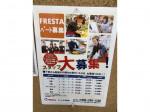フレスタ 宇品店