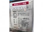 スコットクラブ ゆめタウン広島店