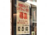 brilliant(ブリリアント) ゆめタウン広島店