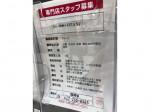 はん・印刷のOTANI ゆめタウン広島店
