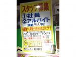 サンキューマート 梅田茶屋町店