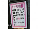 SUNRORD Kitchen(サンロードキッチン) 西明石店