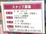 マジックミシン LINOAS八尾店