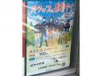 ファミリーマート 昭和石仏町店