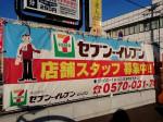セブン-イレブン 豊田市十塚町3丁目店