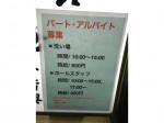 山崎屋 本店