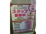 キッチンオリジン京成立石店