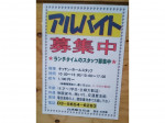 白虎隊(びゃっこたい) 立石店