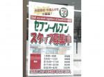 セブン-イレブン 名古屋高針3丁目店