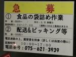 丸成商事株式会社 京都支社