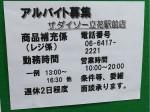 ザ・ダイソー 立花駅前店