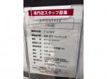AMO'S STYLE(アモスタイル) 広島ゆめタウン店