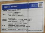 ストーンマーケット ららぽーと甲子園店