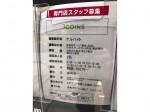 3COINS ゆめタウン広島店
