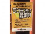 焼肉 蔵シック JR岐阜駅店