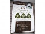 高円寺純情コミュニティカフェ&ショップ IiDE
