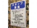 LIME STONE(ライムストーン) アピタ刈谷店