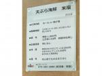 天ぷら海鮮米福 阪急桂駅店