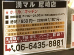 屋台居酒屋 大阪満マル 尼崎店