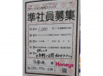 Honeys(ハニーズ)多摩境店