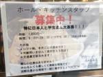 野郎ラーメン 高田馬場店