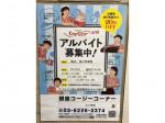 銀座コージーコーナー 京王笹塚店