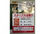 カレーショップC&C 笹塚店