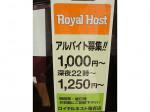 ロイヤルホスト 亀有店