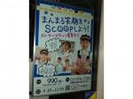 サーティワンアイスクリーム 桜新町店