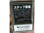 CAFE RODEO(カフェロデオ)