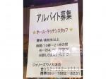 ジェリーズウノ 大須店