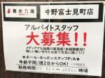 養老乃瀧 中野富士見町店