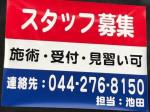 株式会社QED 武蔵新田整骨院