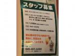 MMCオーガニックカフェ 羽田空港北店(エムエムシー)