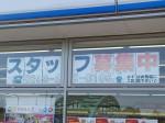 ファミリーマート かすみがうら上土田店