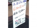 セブン-イレブン 岡崎上和田店