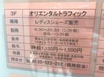オリエンタルトラフィック(ORiental TRaffic) 近鉄パッセ店