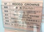 RODEO CROWNS(ロデオクラウンズ) 近鉄パッセ店