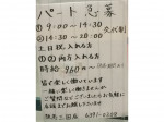 まるとみクリーニング 阪急三国店