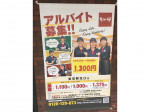 なか卯 東京駅北口店