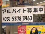 ローソン 高円寺南4丁目店