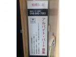 35COFFEE SHOP(スリーファイブコーヒーショップ) 旭橋駅店