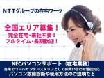 NTTコム チェオ株式会社 北海道富良野市エリア(CA)