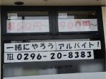 カレーハウス CoCo壱番屋 茨城結城店