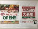 相鉄ローゼン 川崎アゼリア店(仮称)